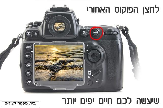 back-button-focus