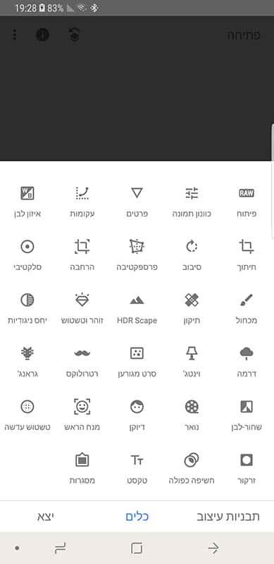 טריקים לצילום - עיבוד תמונה בסמארטפון עם תוכנת - Snapseed