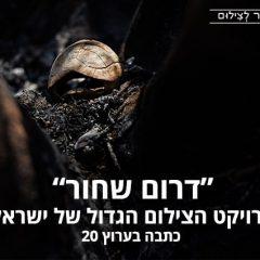 דרום שחור – פרוייקט הצילום הגדול של ישראל – כתבה בערוץ 20