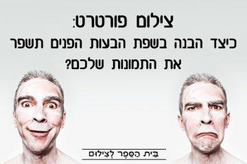 צילום פורטרט: כיצד הבנה בשפת הבעות הפנים תשפר את התמונות שלכם?