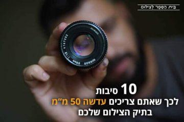 """10 סיבות לכך שאתם צריכים עדשה 50 מ""""מ בתיק הצילום שלכם"""
