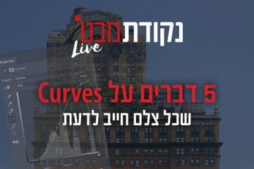 5 דברים על Curves בפוטושופ שכל צלם חייב לדעת