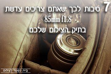 7 סיבות לכך שאתם צריכים עדשת 85mm f1.8 בתיק הצילום שלכם