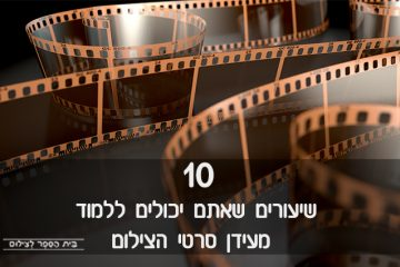 10 שיעורים שאתם יכולים ללמוד מעידן סרטי הצילום