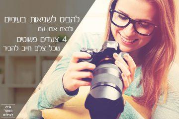 להביט לשגיאות בעיניים ולנצח אותן עם 4 צעדים פשוטים שכל צלם חייב להכיר