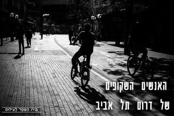צילום רחוב – האנשים השקופים של דרום תל אביב