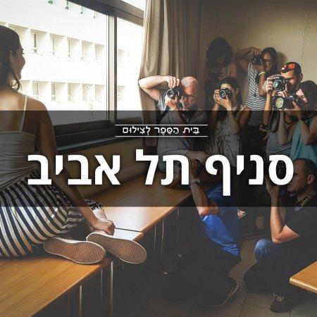 Tel Aviv Branch