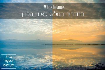 White Balance – המדריך המלא לאיזון הלבן