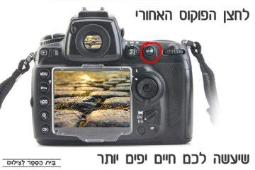לחצן הפוקוס האחורי במצלמה שיעשה לכם חיים קלים יותר