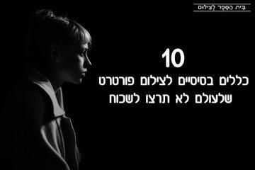 10 כללים בסיסיים לצילום פורטרט שלעולם לא תרצו לשכוח