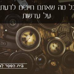 עדשות מצלמה: כל מה שאתם חייבים לדעת על עדשות למצלמה