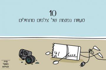 10 טעויות נפוצות של צלמים מתחילים