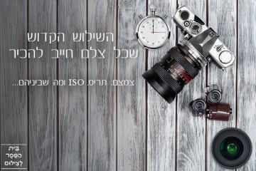 השילוש הקדוש שכל צלם חייב להכיר: צמצם, תריס, ISO ומה שביניהם