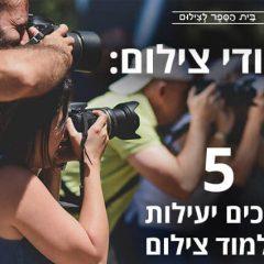 לימודי צילום: 5 דרכים יעילות ללמוד צילום