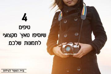 4 טיפים שיוסיפו טאץ' מקצועי לתמונות שלכם